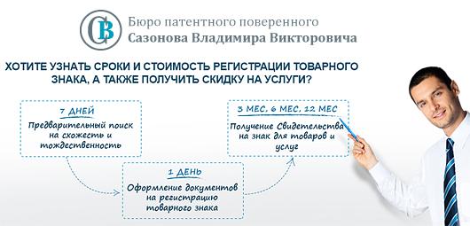 ... Свидетельства на знак для товаров и услуг. По обычной процедуре  регистрации торговой марки в Украине, Свидетельство можно получить через  11-12 месяцев, ... f1b413c3827