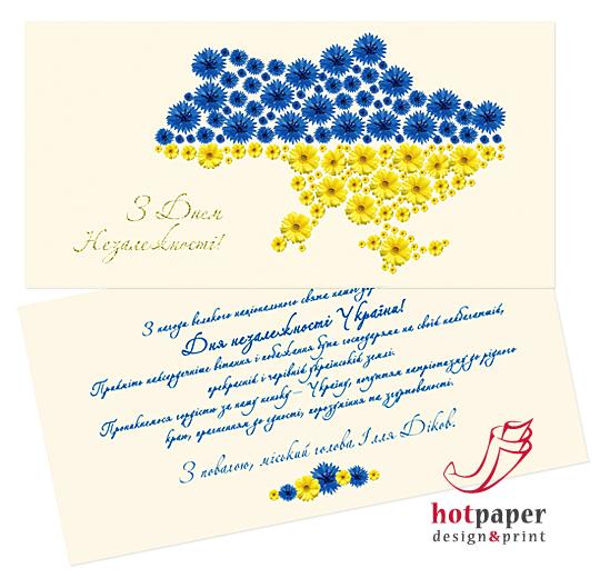 Открытки, официальные открытки украина